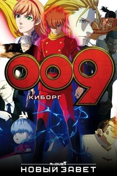 Киборг 009: Новый Завет / 009 Re:Cyborg