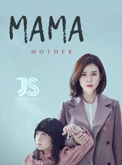 Мама / Mother [16 из 16]