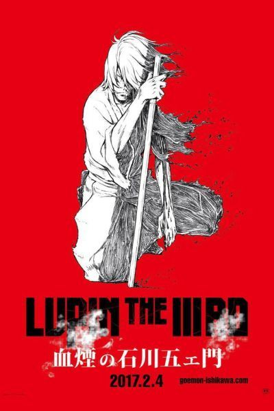 Люпен III: Кровь Гоэмона Исикавы / Lupin the Third: Chikemuri no Ishikawa Goemon [Movie]