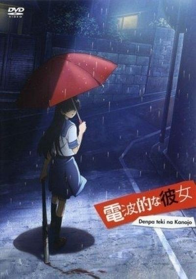 Электромагнитная подружка OVA / Denpa teki na Kanojo [02 из 02]