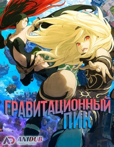 Гравитационный пик / Gravity Daze The Animation: Ouverture