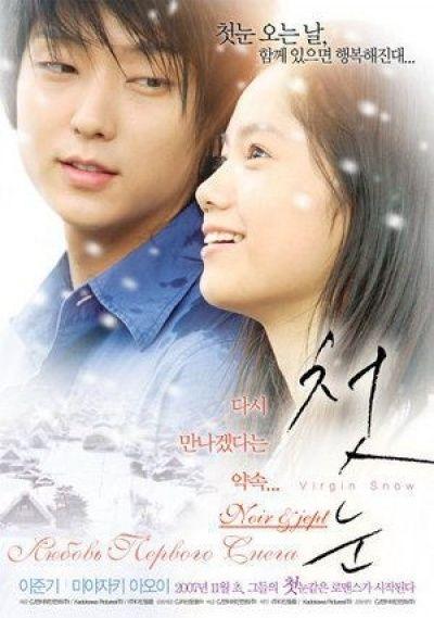 Любовь первого снега / Hatsukoi no yuki