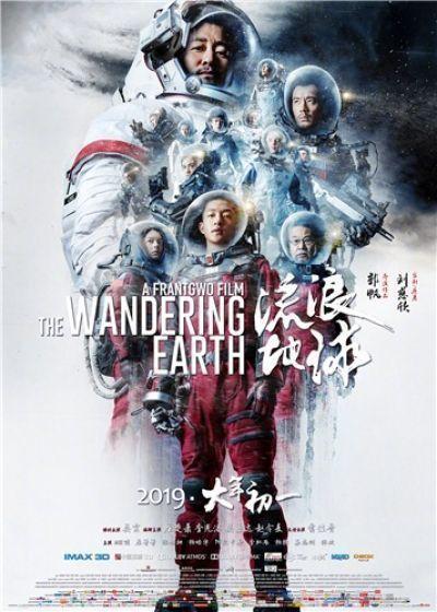 Блуждающая Земля / The Wandering Earth