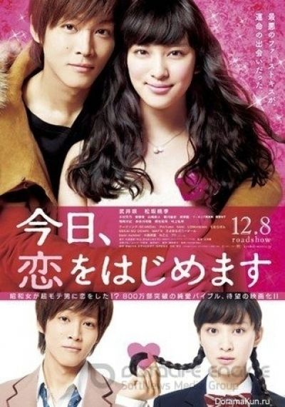 Сегодня начнётся наша любовь / Kyo, Koi wo Hajimemasu