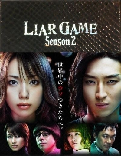 Игра Лжецов 2 / Liar Game 2 [9 из 9]