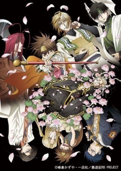 Саюки: Взрыв / Saiyuki Reload Blast [12 из 12]