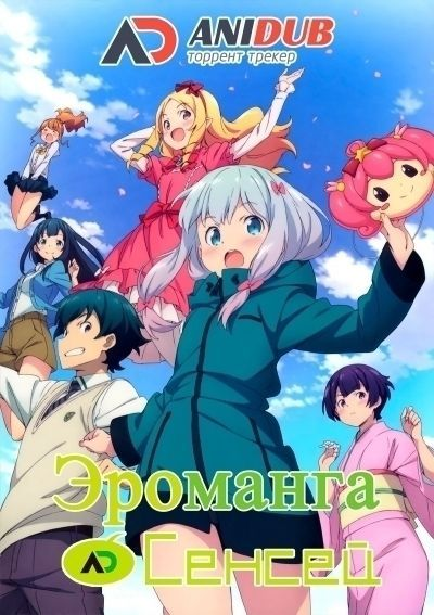 Эроманга-сенсей / Eromanga-sensei [12 из 12]