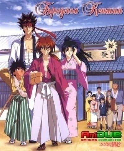 Бродяга Кеншин / Rurouni Kenshin [94 из 94 + SP]