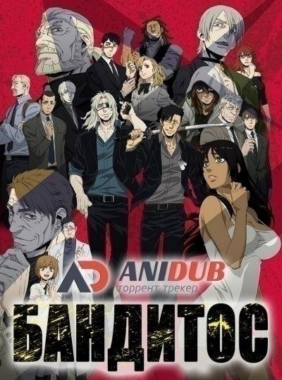 Бандитос / Gangsta [12 из 12]