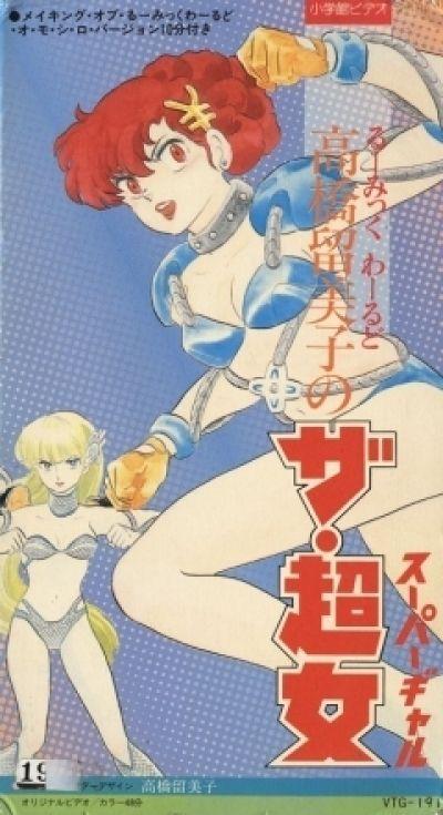 Миры Румико Такахаши OVA / Rumic World [06 из 06]