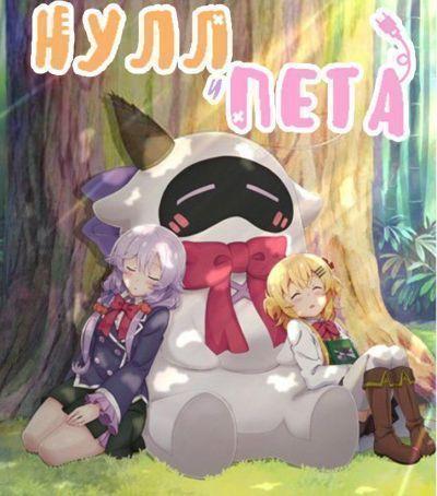 Нулл и Пета / Null Peta [12 из 12+OVA]