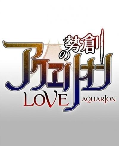 Акварион ОVА-2 / Sousei no Aquarion Evol OVA-2
