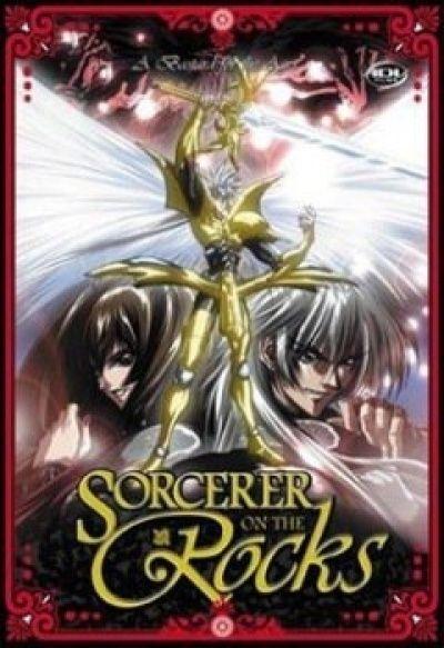 Чародей на Скалах OVA / Sorcerer on the Rocks [02 из 02]