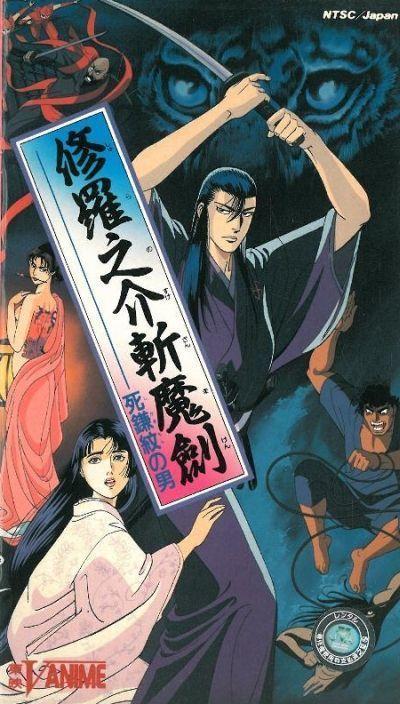 Меч правды / Shuranosuke Zanmaken: Shikamamon no Otoko