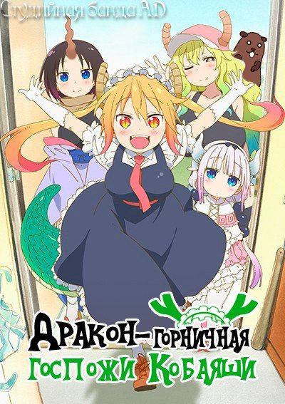 Дракон-горничная госпожи Кобаяши / Kobayashi-san Chi no Maid Dragon [13 из 13 + SP]