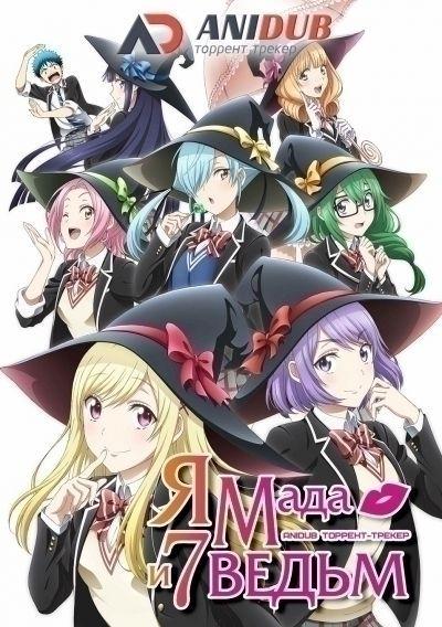 Ямада и семь ведьм / Yamada-kun to 7-nin no Majo [12 из 12]