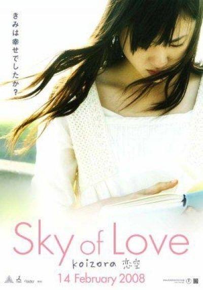 Небо любви / Koizora [06 из 06]