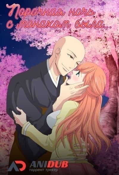 Порочная ночь с монахом была... / Souryo to Majiwaru Shikiyoku no Yoru ni... [12 из 12]