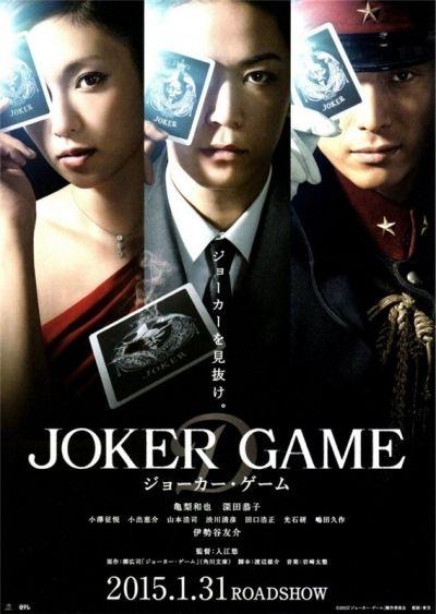 Игра Джокера / Joker Game