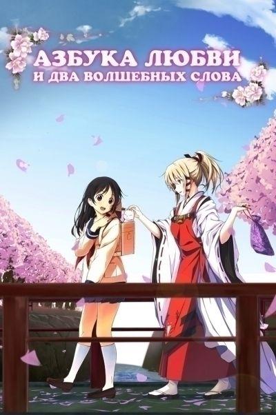 Азбука любви и два волшебных слова / Inari, Konkon, Koi Iroha. [10 из 10]
