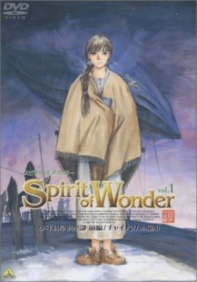 Дух чудес: OVA-2 / Spirit of Wonder Scientific Boys Club [02 из 02]