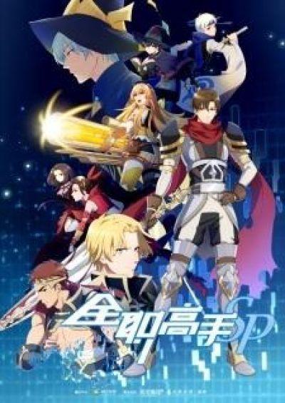 Аватар Короля: Спецвыпуски / Quanzhi Gaoshou: Tebie Pian [03 из 03]