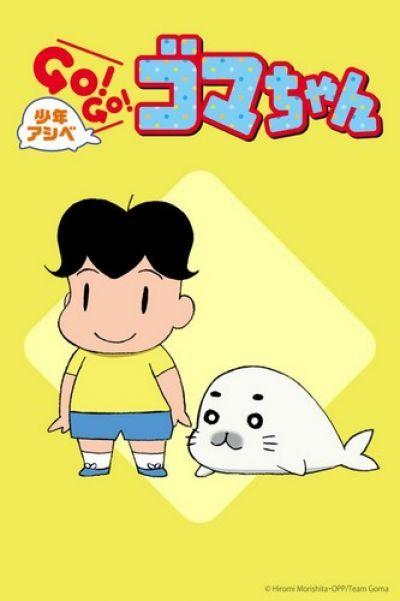 Асибэ и Гома ТВ-1 / Shounen Ashibe Go! Go! Goma-chan TV-1 [09 из 32]