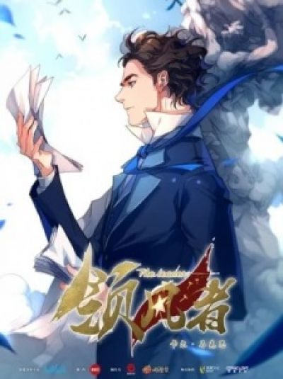 Вождь / Ling Feng Zhe [07 из 07]
