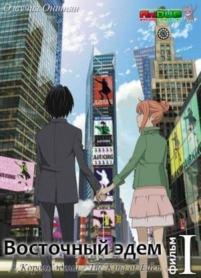 Восточный эдем - Фильм первый / Higashi no Eden: Gekijouban I - The King of Eden