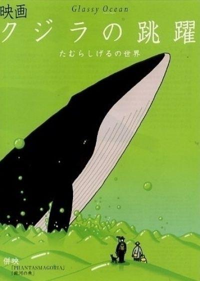 Кит на стеклянной волне / Glassy Ocean: Kujira no Chouyaku