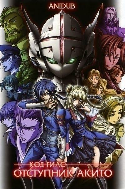 Код Гиас: Отступник Акито OVA / Code Geass: Boukoku no Akito [05 из 05]