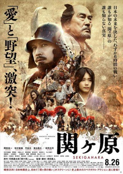 Битва при Сэкигахаре / Сэкигахара / Sekigahara
