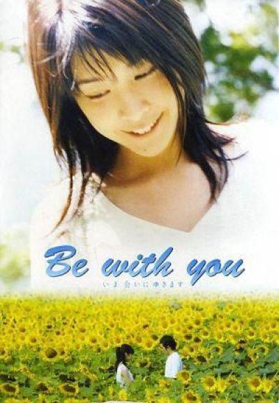 Быть с тобой / Ima, ai ni yukimasu