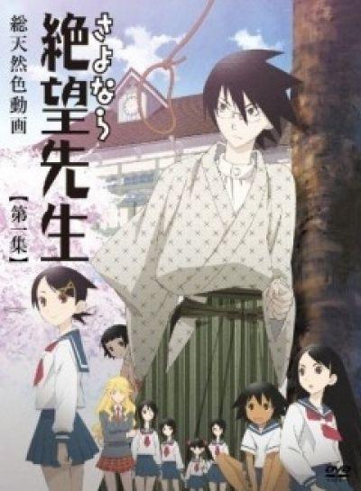 Прощай, унылый учитель / Sayonara Zetsubo Sensei [12 из 12]