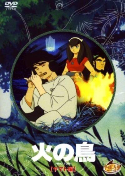 Жар-птица: Глава о Ямато / Hi no Tori: Yamato Hen