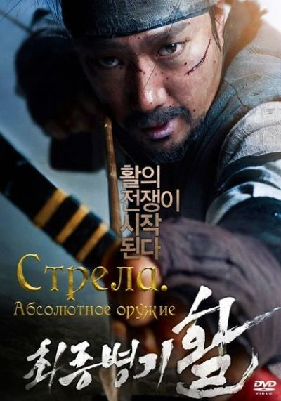 Стрела. Абсолютное оружие / Choi-jong-byeong-gi Hwal