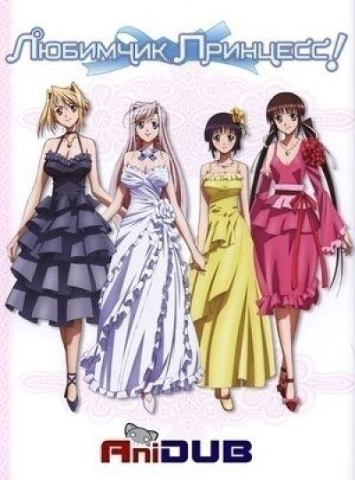 Любимчик Принцесс! / Princess Lover! [12 из 12]