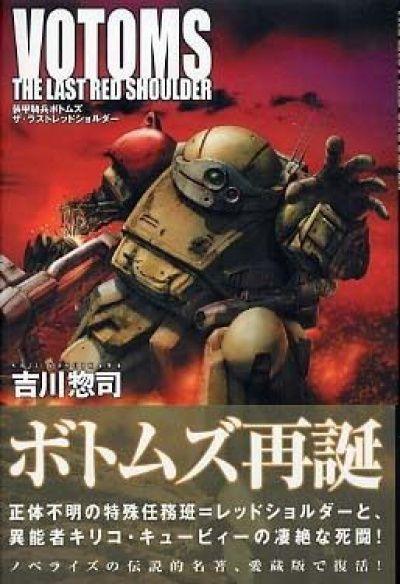 Бронированные воины ВОТОМы / Soukou Kihei Votoms: The Last Red Shoulder OVA 1