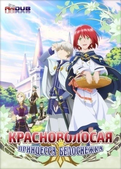 Красноволосая принцесса Белоснежка ТВ-2 / Akagami no Shirayuki-hime TV-2 [12 из 12]