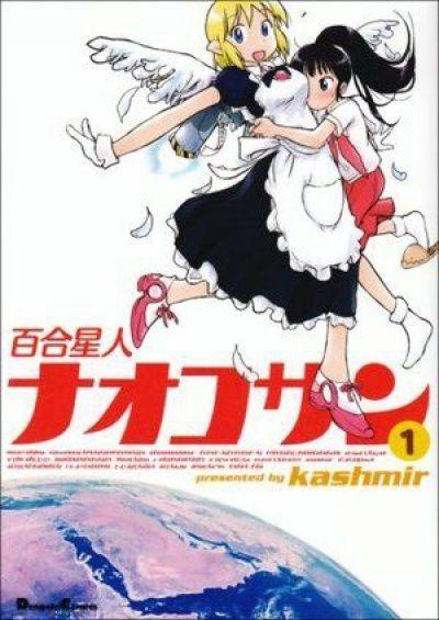 Наоко-сан - Лесбиянка из космоса OVA / Yuri Seijin Naoko-san