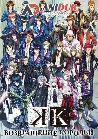 Проект Кей: Возвращение королей / K: Return of Kings [13 из 13]