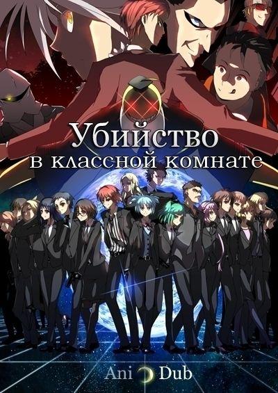 Убийство в классной комнате / Ansatsu Kyoushitsu OVA