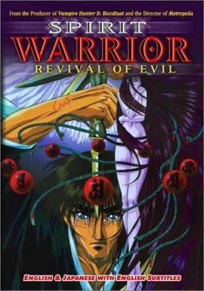 Заклинатель Кудзяку OVA-2 / Peacock King: Spirit Warrior [02 из 02]