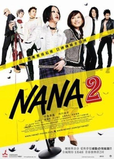 Нана 2 / Nana 2