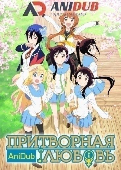 Притворная любовь ТВ-2 / Nisekoi TV-2 [12 из 12]