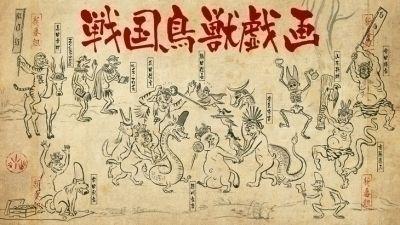 Карикатурные Упыри Сенгоку ТВ-2 / Sengoku Choujuu Giga: Otsu [13 из 13]