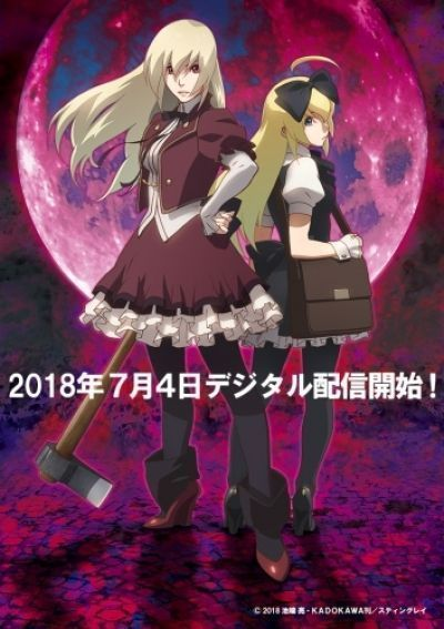 История о философском камне невезучей девочки зомби / Aru Zombie Shoujo no Sainan [Movie]