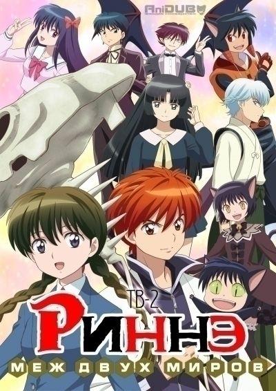 Риннэ: Меж двух миров ТВ-2 / Kyoukai no Rinne TV-2 [25 из 25]