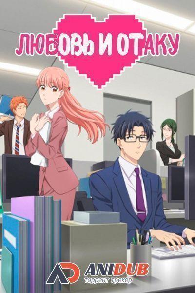 Любовь и Отаку / Wotaku ni Koi wa Muzukashii [11 из 11]