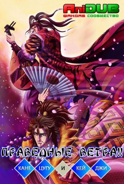 Праведные ветра!! Канецугу и Кейджи / Gifuu Doudou!! Kanetsugu to Keiji [14 из 25+]